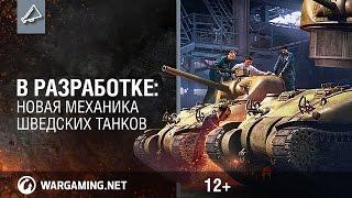 В разработке: Новая механика Шведских танков