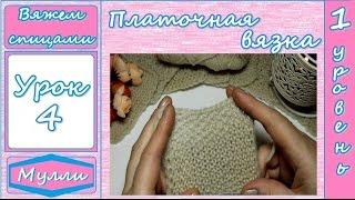#4. Платочная вязка. Курс вязания спицами для начинающих. Видео-урок.