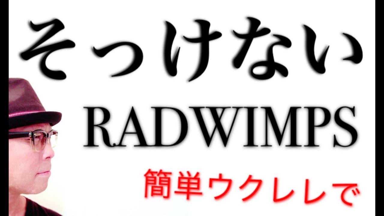 そっけない / RADWIMPS【ウクレレ 超かんたん版 コード&レッスン付】#家で一緒にやってみよう #StayHome