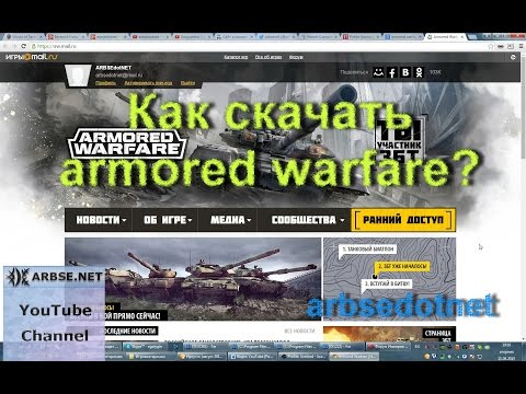 Как скачать armored warfare? (ЗБТ, ОБТ)