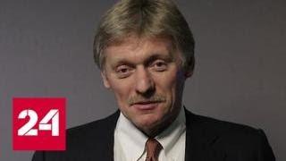 Действующие лица: Песков рассказал о Путине и о себе. Анонс программы - Россия 24