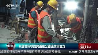 [今日环球]京唐城际铁路跨通唐公路连续梁合龙| CCTV中文国际