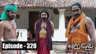 Muthu Kuda | Episode 320 27th April 2018 Thumbnail
