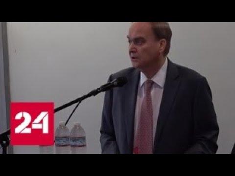 Посол России в США: визовую войну мы считаем непродуктивной - Россия 24
