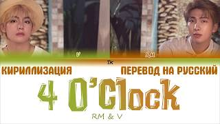 Скачать BTS V Amp RM 4 O 39 CLOCK 네시 ТЕКСТ КИРИЛЛИЗАЦИЯ ПЕРЕВОД НА РУССКИЙ Color Coded Lyrics