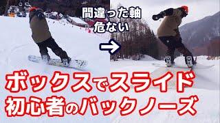 ジブ初心者のコツ スノーボードでボックスでバックノーズスライド