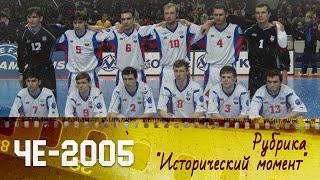 Рубрика Исторический момент Голы сборной России на ЧЕ 2005