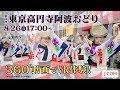 【360° VR】第62回 東京高円寺阿波おどり ライブ配信 の動画、YouTube動画。
