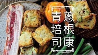 《不萊嗯的烘焙廚房》青蔥培根司康 | Green onion Bacon Scone