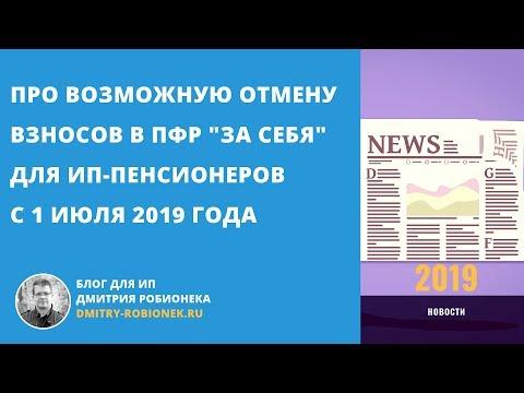 """Про возможную отмену взносов """"за себя"""" для ИП-пенсионеров с 1 июля 2019 года"""