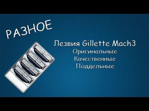 #365 РАЗНОЕ Лезвия Gillette Mach3. Оригинальные. Качественные. Поддельные.