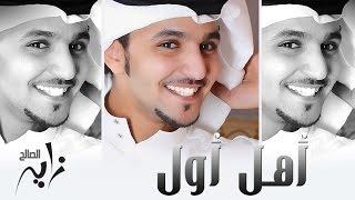 #زايد الصالح - اهل اول (النسخة الأصلية) | جلسة 2013