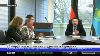 В Берлине прошел IV Форум казахстанских студентов
