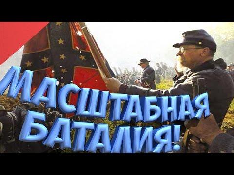22 тысячи янки штурмуют Высоту Генри! Ultimate General: Civil War!