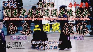 #71【二回戦】白鳥・筑波大×後藤・一橋大【令和元年第65回関東学生剣道選手権大会】
