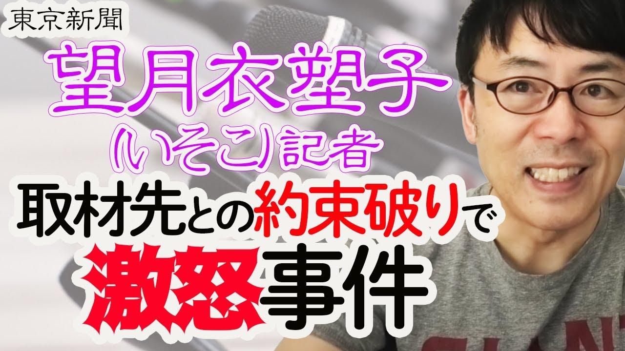 日本学術会議の東京新聞望月衣塑子記者のスクープをデイリー新潮がスクープ?取材先との約束破りで激怒事件とは!?│ 上念司チャンネル ニュースの虎側