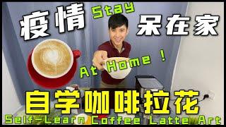 疫情呆在家,自学咖啡拉花!【Stay At Home, Cafe Latte Art !】如何在家拉出一杯卡布奇诺!【How to make a cappuccino at home ! 】
