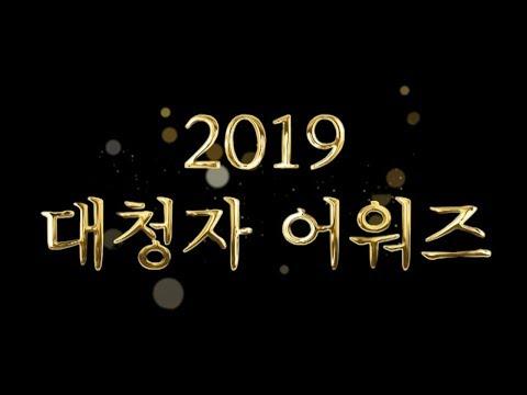 2019 대청자들이 사랑한 대도서관 게임 어워즈!