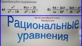 65 Алгебра 8 класс, Сложение и вычитание рациональных дробей примеры