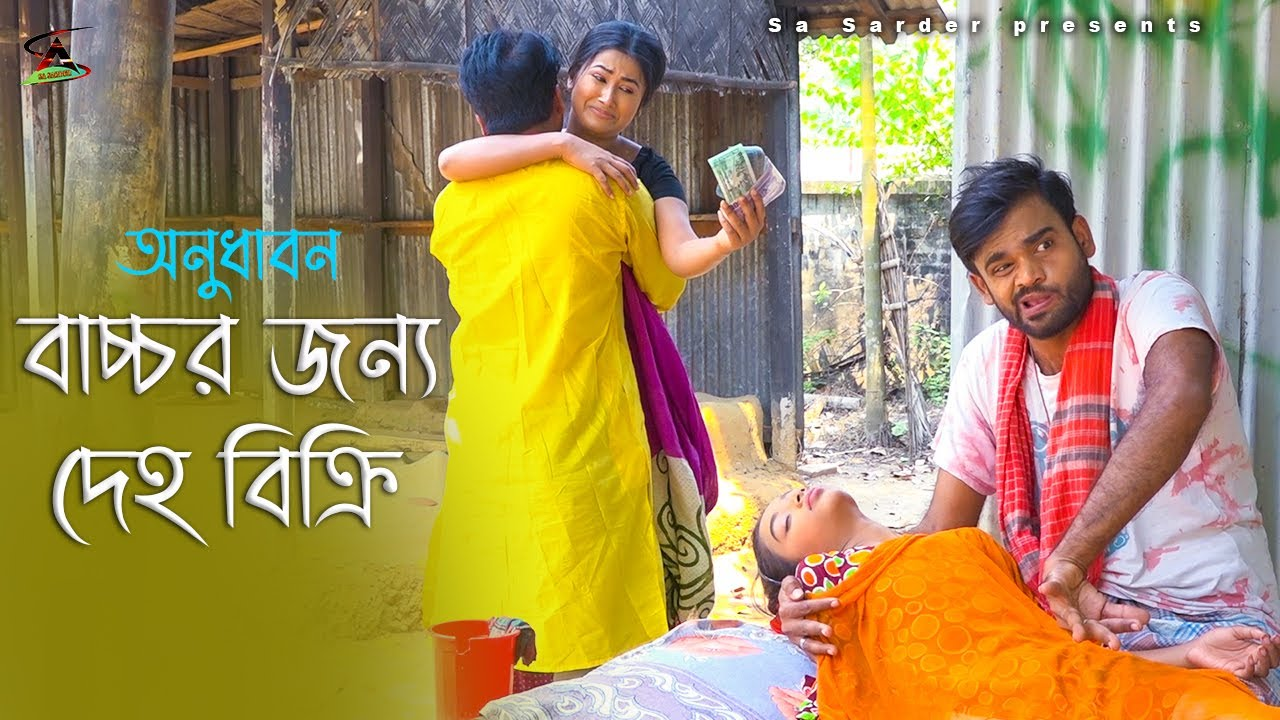 Download বাচ্চার জন্য দেহ বিক্রি   Baccar Jonno Deho Bikri   জীবন বদলে দেয়া একটি শর্টফিল্ম   Bangla natok