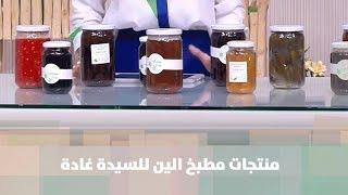 منتجات مطبخ الين للسيدة غادة