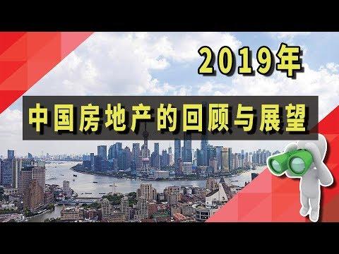 2019中国房地产的回顾与展望!