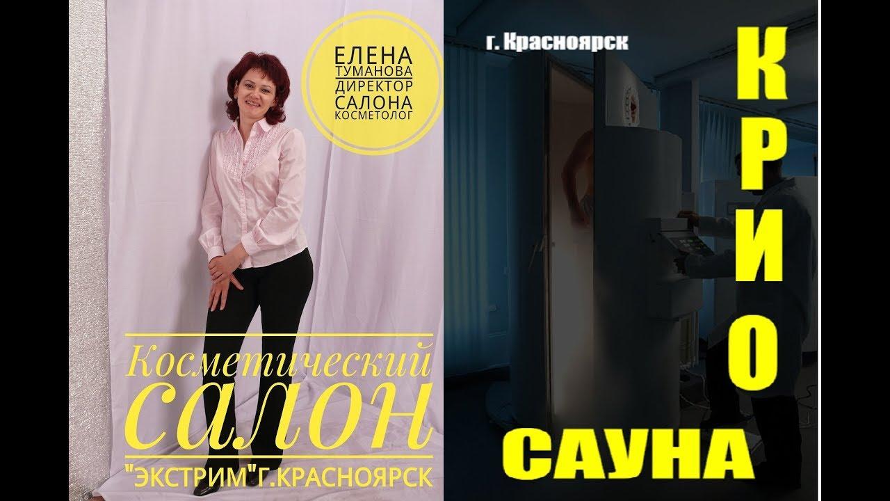 Карта сберкнижке, косметический салон экстрим красноярск попала больницу срочную