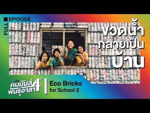 ภารกิจEco bricks for school 2 - วันที่ 26 Nov 2019