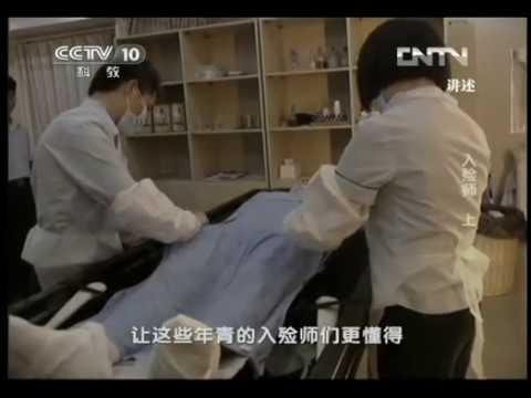 《CCTV-10讲述》 20130402:入殓师(上)-HD高清版