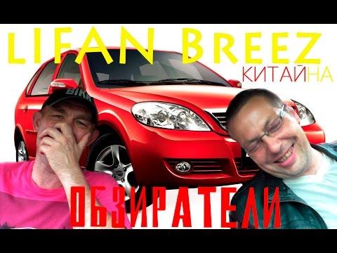 Обзор LIFAN Breez 1.3/ 89hp 2011 год