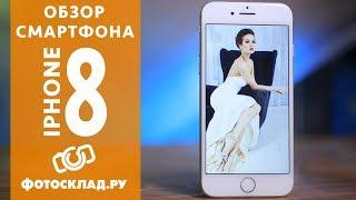 iPhone 8  обзор от Фотосклад.ру