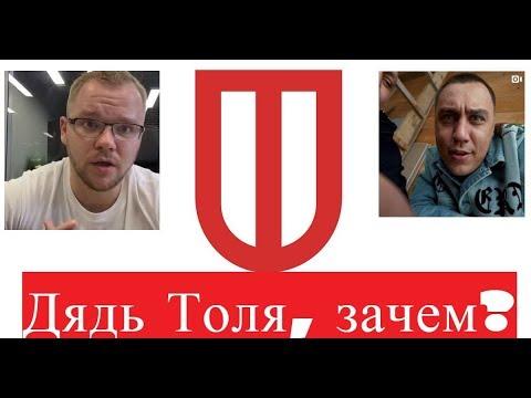 UNITED TRADERS, АНАТОЛИЙ РАДЧЕНКО И ТРАНСФОРМАТОР РАЗОБЛАЧЕНИЕ