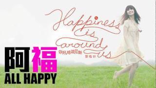 [JOY RICH] [新歌] 阿福(鄧福如) - All Happy(完整發行版)