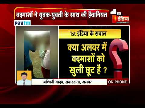 Viral Video: 5 Boys Raped A Girl In Alwar