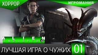 Прохождение Alien: Isolation #1 - Лучшая игра о Чужих