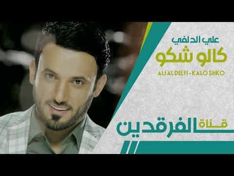 علي الدلفي كَالو شكو ...ألبوم غرامك شهد ... أنتاج شركة الخليج 2015 | كالو شكو