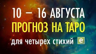 ТАРО ПРОГНОЗ ДЛЯ ЧЕТЫРЁХ СТИХИЙ от Иволги с 10 по 16 августа.