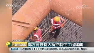 [中国财经报道]关注我国高铁建设 郑万高铁特大桥控制性工程建成| CCTV财经