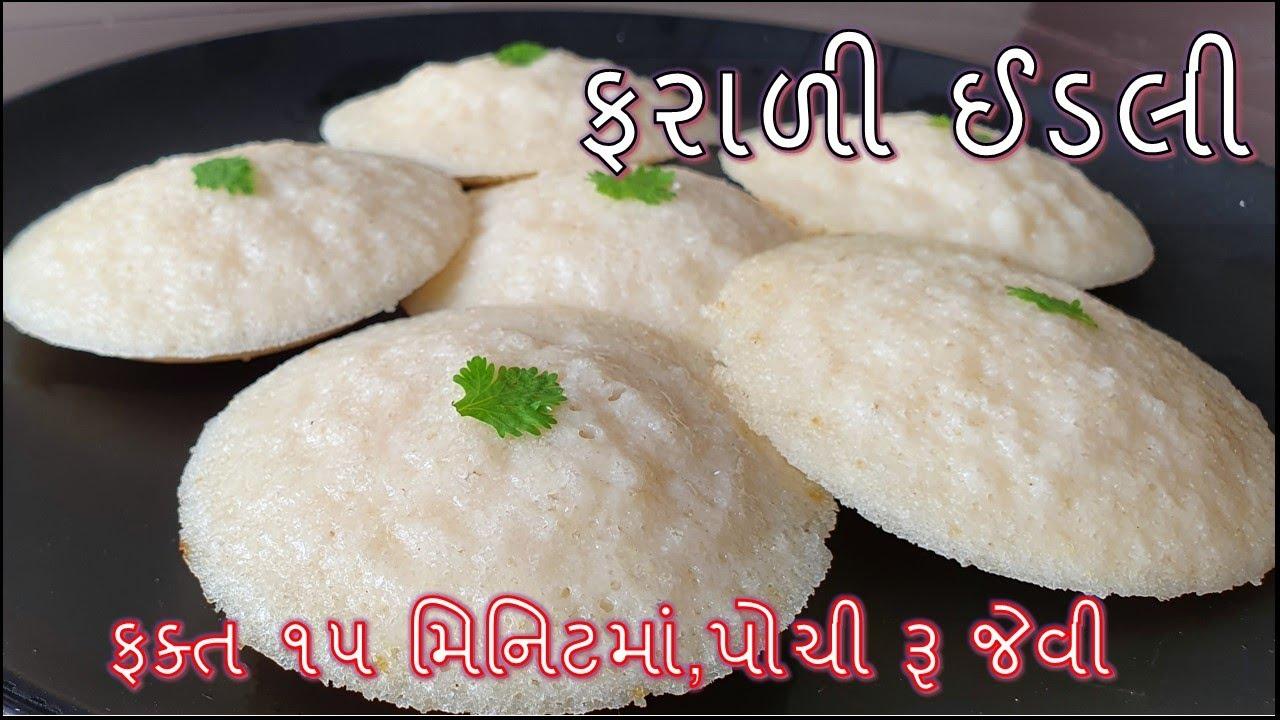 પોચી રૂ જેવી ફરાળી ઈડલી પરફેક્ટ માપ સાથે બનાવાની રીત/Farali Idli Banavani Rit