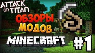 Обзор Модов в Minecraft №1 | Крюк-кошка! (1.9.4)