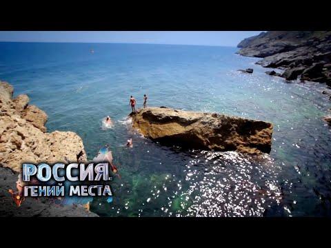 Восточный Крым. Россия. Гений места 🌏 Моя Планета