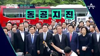 '전작가 분노' #데모_초보 #동공지진 자유한국당의 험난한 야당 적응기!