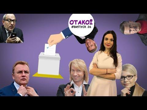 НТА - Незалежне телевізійне агентство: ОТАКОЇ: Олег Винник в політиці, українська мова від