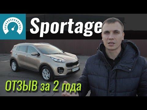 Отзыв о KIA Sportage: 2 года и 20000 км позади.