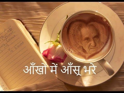 गोपालदास नीरज 75: आँखों में आँसू भरे Gopaldas Neeraj 75: Aankh Mein Ansu Bharey
