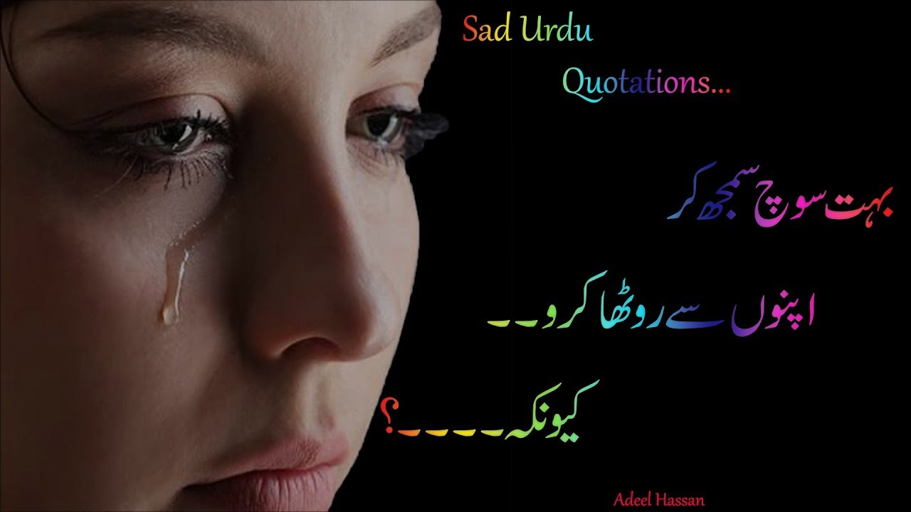 Sad Life Quotes In Urdu With Images | Quotes V load