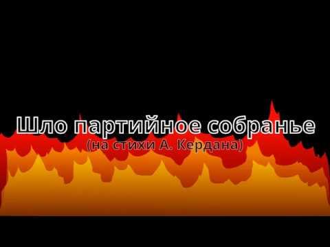 """Песня """"Шло партийное собранье в каземате..."""" (А.Кердан, В.Шорохов)."""