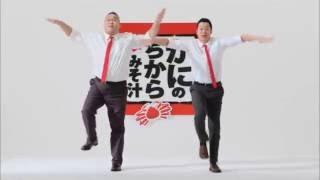 Takamisakari : publicité pour une soupe au crabe (version 1)