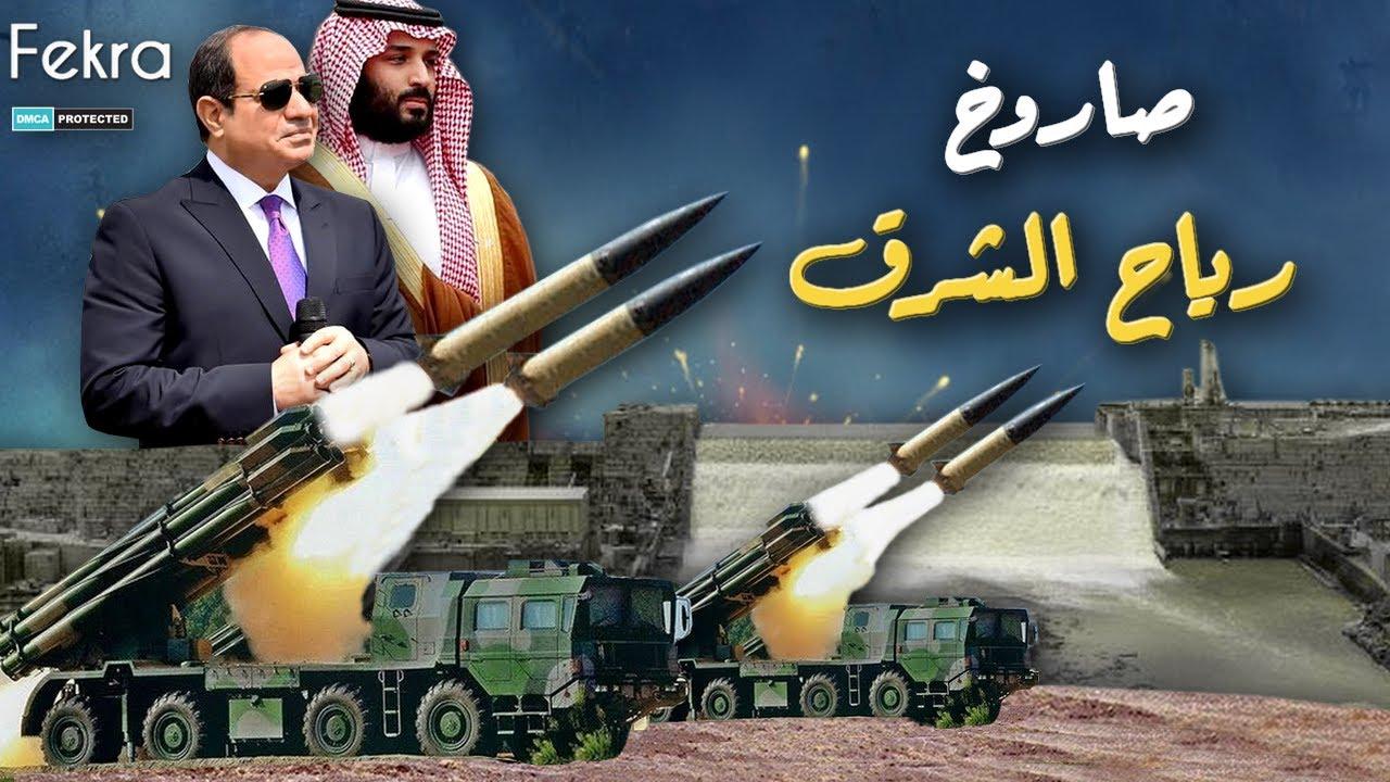 هل تضرب مصر سد النهضة الإثيوبي بصواريخ رياح الشرق السعودية في حال المواجهة العسكرية !!