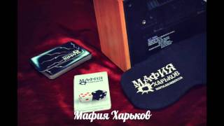 Музыка Мафия Харьков для игр